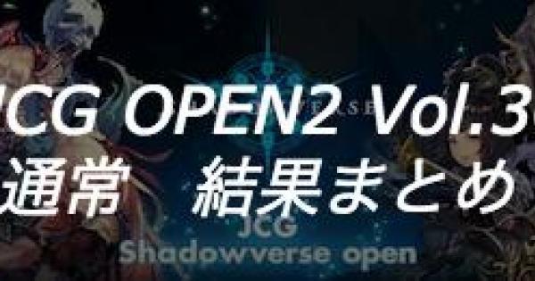 【シャドバ】JCG OPEN2 Vol.36 通常大会の結果まとめ【シャドウバース】