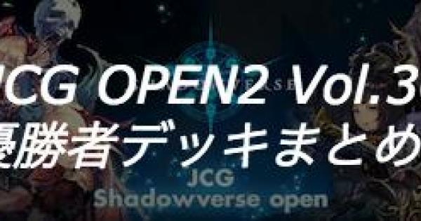 【シャドバ】JCG OPEN2 Vol.36 通常大会の優勝者デッキ【シャドウバース】