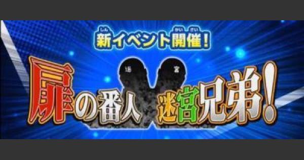 【遊戯王デュエルリンクス】迷宮兄弟の使用カードを予想!