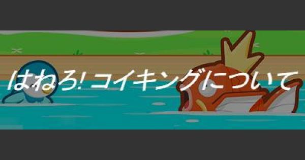 【ポケモンGO】はねろコイキング攻略!はねコイトップページ