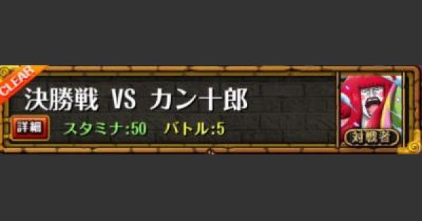【トレクル】コロシアム/vsカン十郎|決勝戦攻略【ワンピース トレジャークルーズ】