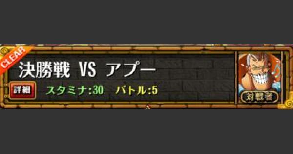 【トレクル】コロシアム/vsアプー|決勝戦攻略【ワンピース トレジャークルーズ】