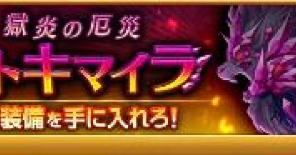 【ログレス】ギガントキマイラの攻略まとめ【剣と魔法のログレス いにしえの女神】