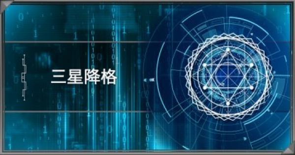 【遊戯王デュエルリンクス】スキル「三星降格」の評価と使い道