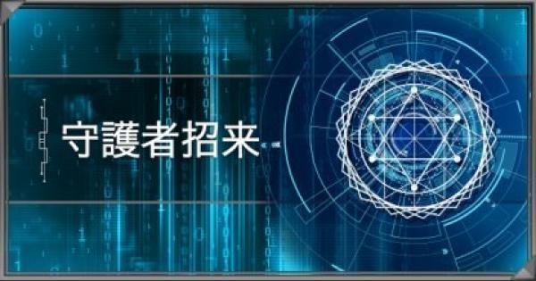 【遊戯王デュエルリンクス】スキル「守護者招来」の評価と使い道