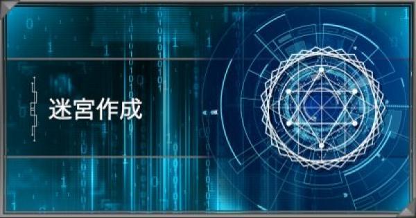 【遊戯王デュエルリンクス】スキル「迷宮作成」の評価と使い道