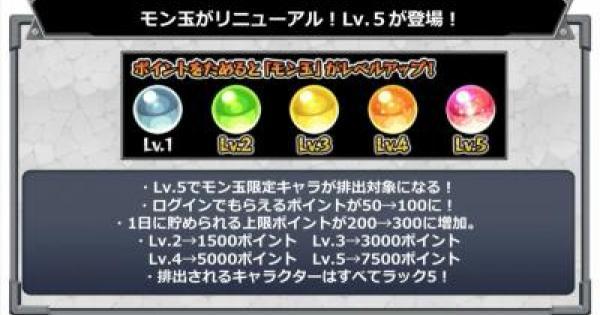 【モンスト】モン玉限定キャラ『カグツチ』登場!【モンスト速報】