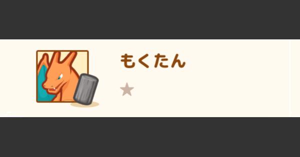 【ポケモンGO】はねろコイキング!もくたん(リザードン)のおすすめ度