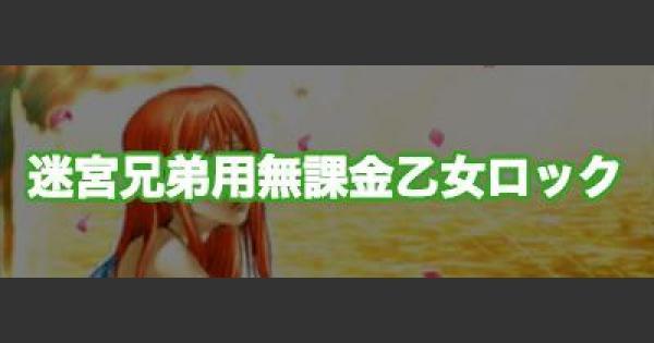 【遊戯王デュエルリンクス】迷宮兄弟40専用「無課金乙女ロック」デッキレシピと周回手順