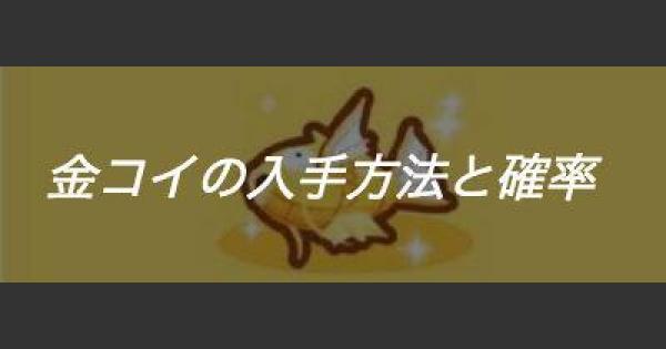 【ポケモンGO】はねろコイキング!金コイを釣る方法と確率
