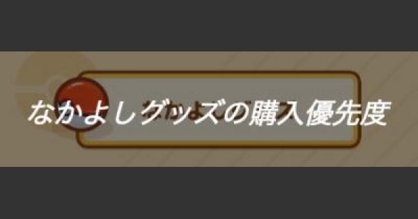 【ポケモンGO】はねろコイキング!なかよしグッズをおすすめ度順に紹介!