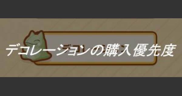 【ポケモンGO】はねろコイキング!デコレーションをおすすめ度順に紹介!