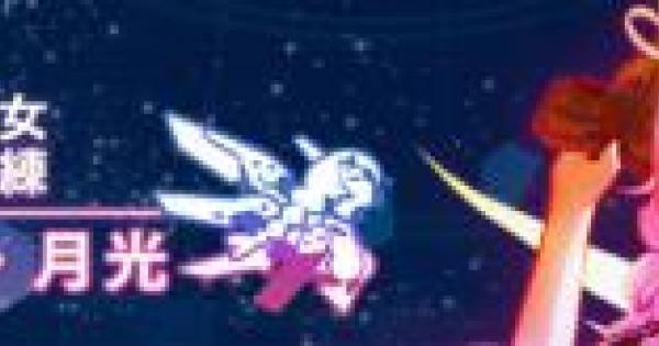 【崩壊3rd】暗影戦乙女の試練(白騎士・月光)の攻略と報酬