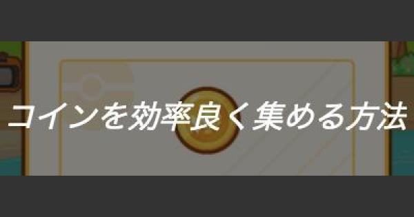 【ポケモンGO】はねろコイキング!ダイヤを効率良く集める方法