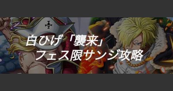 【トレクル】フェス限サンジ 白ひげ襲来戦攻略【ワンピース トレジャークルーズ】
