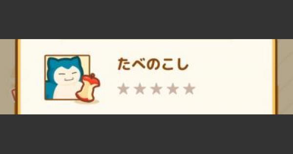 【ポケモンGO】はねろコイキング!たべのこし(カビゴン)のおすすめ度