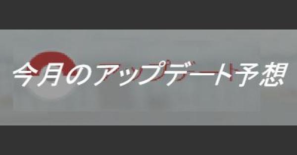 【ポケモンGO】6月に開催されるかもしれないイベントまとめ