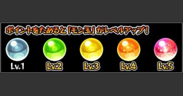 【モンスト】リニューアルしたモン玉の詳細が判明したぞ!!【モンスト速報】