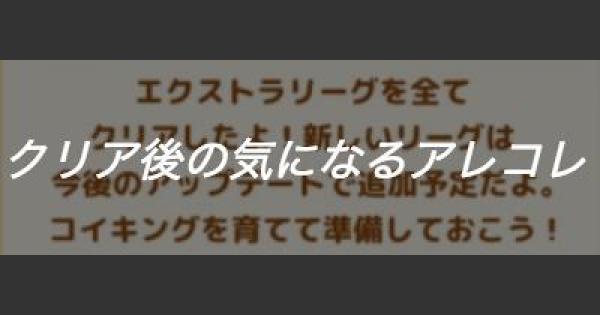 【ポケモンGO】はねろコイキング!最速クリア!?気になる情報まとめ