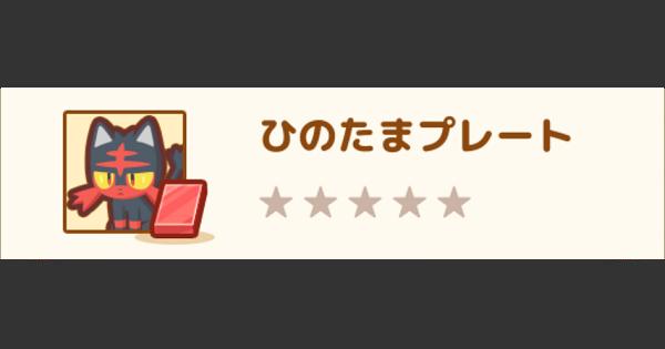【ポケモンGO】はねろコイキング!ひのたまプレート(ニャビー)のおすすめ度