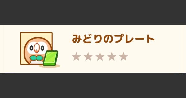 【ポケモンGO】はねろコイキング!みどりのプレート(モクロー)のおすすめ度