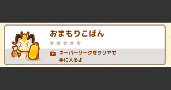 【ポケモンGO】はねろコイキング!おまもりこばん(ニャース)の強化優先度