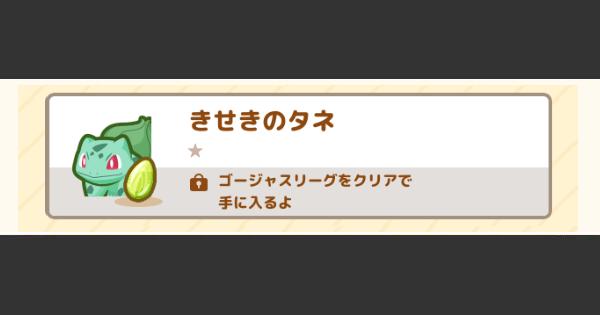 【ポケモンGO】はねろコイキング!キセキのタネ(フシギダネ)の効果と入手方法