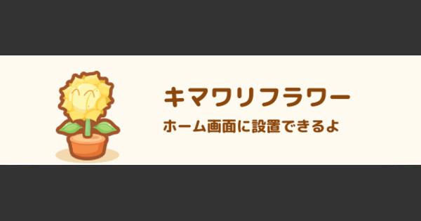 【ポケモンGO】はねろコイキング!キマワリフラワーのおすすめ度