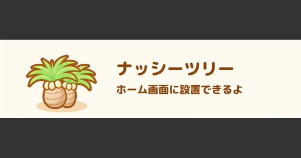 【ポケモンGO】はねろコイキング!ナッシーツリーのおすすめ度