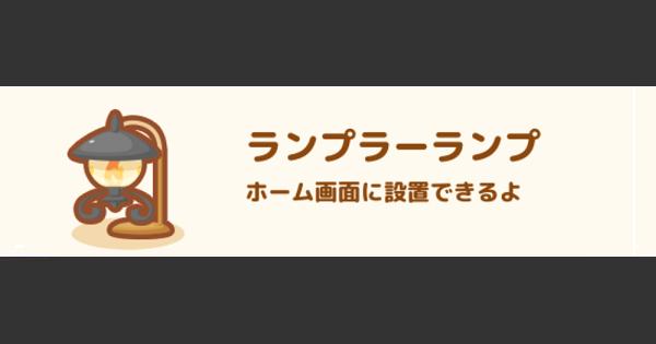 【ポケモンGO】はねろコイキング!ランプラーランプのおすすめ度