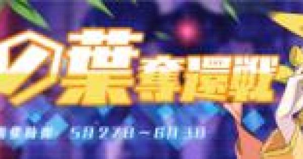 【崩壊3rd】笹の葉奪還戦(端午イベント)の攻略と報酬