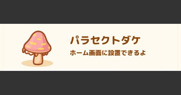 【ポケモンGO】はねろコイキング!パラセクトダケのおすすめ度
