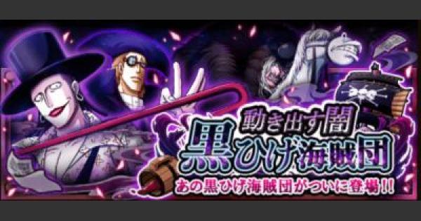 【トレクル】動き出す闇 黒ひげ海賊団の攻略とドロップ報酬まとめ【ワンピース トレジャークルーズ】