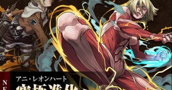 【パズドラ】アニ(女型の巨人)の評価と使い道|進撃の巨人コラボ