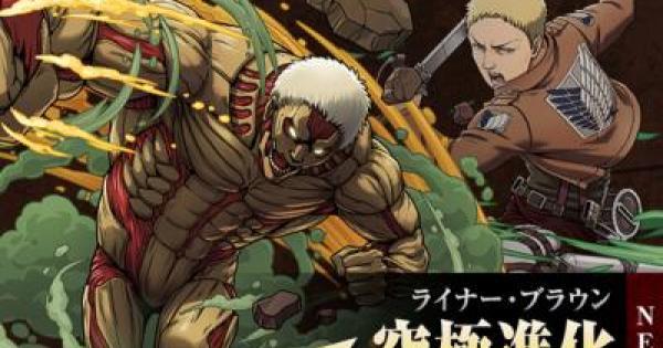 【パズドラ】ライナー(鎧の巨人)の評価と使い道|進撃の巨人コラボ