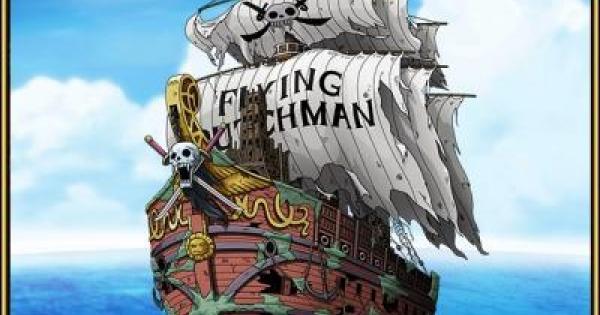 【トレクル】船|フライング・ダッチマン号の評価【ワンピース トレジャークルーズ】