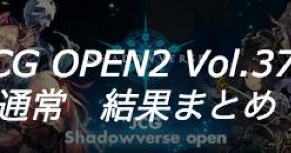 【シャドバ】JCG OPEN2 Vol.37 通常大会の結果まとめ【シャドウバース】
