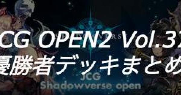 【シャドバ】JCG OPEN2 Vol.37 通常大会の優勝者デッキ紹介【シャドウバース】