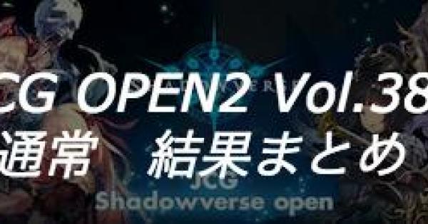 【シャドバ】JCG OPEN2 Vol.38 通常大会の結果まとめ【シャドウバース】