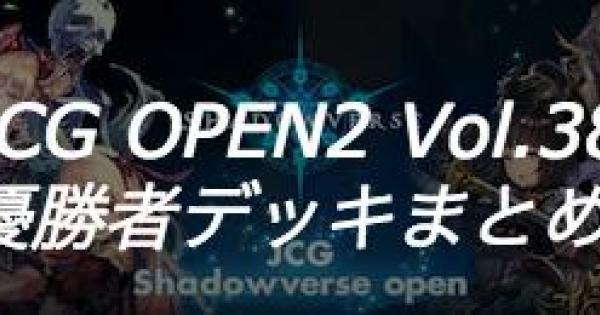 【シャドバ】JCG OPEN2 Vol.38 通常大会の優勝者デッキ紹介【シャドウバース】