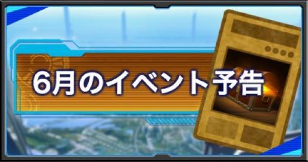 【遊戯王デュエルリンクス】6月のイベント予告まとめ