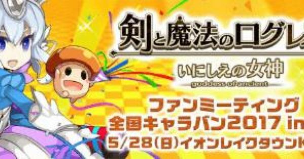 【ログレス】ログレスファンミーティングin埼玉に行ってきた!【剣と魔法のログレス いにしえの女神】