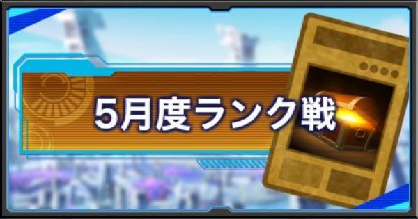 ランク戦報酬の交換すべきおすすめカード紹介【12月編】