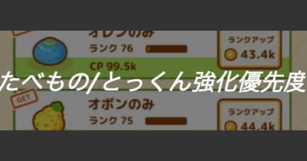 【ポケモンGO】はねろコイキング!最効率?たべもの/とっくんの強化優先度