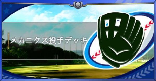 【パワプロアプリ】メカニクス産業高校の金特9個投手デッキ【パワプロ】