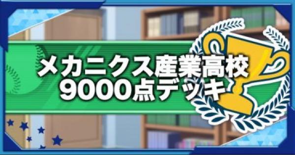【パワプロアプリ】メカニクス産業高校ハイスコア9000点/10000点デッキ【パワプロ】