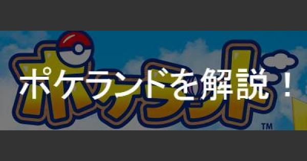 【ポケモンGO】ポケランドのテスト版が先行配信スタート!
