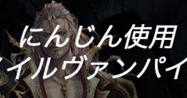 【シャドバ】MPランキング32位!にんじん使用メイルヴァンパイア【シャドウバース】