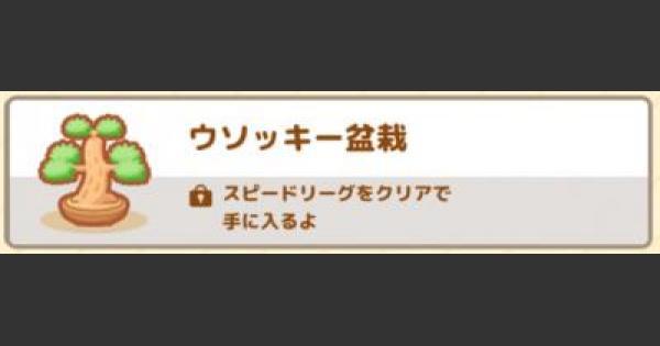 【ポケモンGO】はねろコイキング!ウソッキー盆栽の効果と入手方法