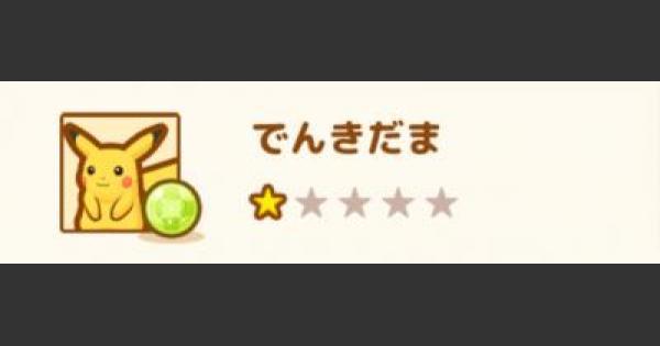 【ポケモンGO】はねろコイキング!でんきだま(ピカチュウ)の効果と強化優先度